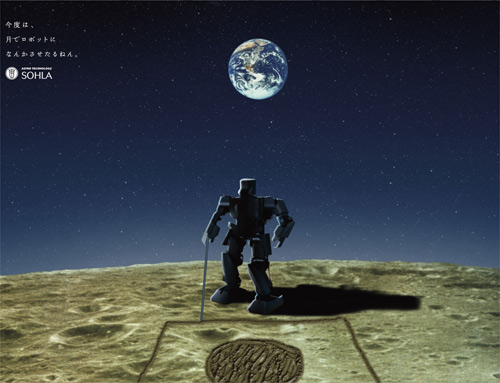 illustration of what SOHLA's humanoid robot would do on the moon