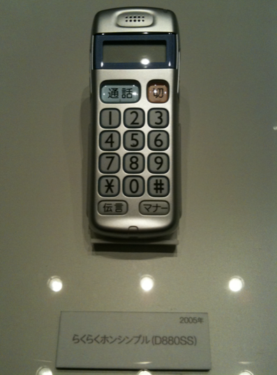 2005, designed for senior citizens, the only feature this mobile phone has is to make a call
